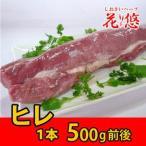 里脊肉 - 豚肉 ブロック 花悠ヒレブロック 1本
