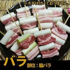 豚串 バラ10本入り(冷凍)