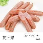 花悠 長ネギウインナー 6本入り(140g)×2(冷凍)