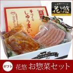 ギフト【花悠お惣菜セット】シュウマイ(20個入)1箱 ロース味噌漬2枚 あらびきウィンナー(6本入)2パック・冷凍