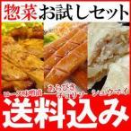 花悠 惣菜お試しセット 豚肉 味噌漬2枚・ウィンナー&チョリソ・シュウマイ6ヶ入りセット・冷凍