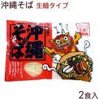 沖縄そば 2食入(生麺 袋タイプ) 三倉食品