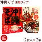 沖縄そば 2食入×2袋(生麺 袋タイプ)(メール便)