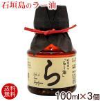 石垣島のらー油 100ml×3個  (レターパックプラス送料無料)