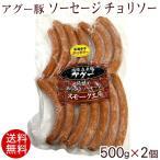 アグー豚 ソーセージ チョリソー 500g×2個 (冷凍) (送料無料)