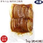 オキハム 味付き三枚肉1kg(約40枚)(冷凍発送)