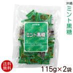ミントこくとう(ミント黒糖) 130g×2袋 (メール便)