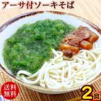 アーサ付き ソーキそば 2食入 (送料無料メール便) / 生麺タイプ 沖縄そば あおさそば