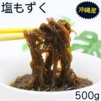 沖縄産 塩もずく 500g