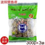 波照間島産 黒糖 選べる3袋セット(送料無料メール便)