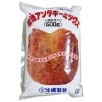 黒糖アンダギーミックス500g