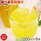 選べる南島果汁(濃縮ジュース)1000ml×6本セット (グァバ マンゴー シークワーサー タンカン パッションフルーツ)(送料込み)