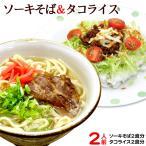 ソーキそば&タコライスセット 各2食入 (メール便) 沖縄そば 生麺