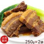 黒豚角煮 250g×2袋 (波照間産黒糖使用)(送料無料メール便)/豚バラ肉 豚の角煮 コロナに負けるな応援セット