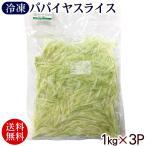 冷凍パパイヤ スライス 1kg×3パック (送料無料)(冷凍発送)