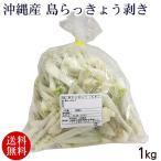 沖縄産 島らっきょう 剥き 1kg(送料無料) /島ラッキョウ 生 皮むき