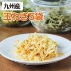乾燥野菜 玉ねぎ 5個セット 国産野菜  保存野菜