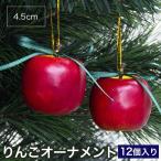 クリスマスツリー オーナメント りんご 12個セット