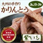かりんとう 紫いも 1袋80g 九州産野菜使用の手作り花林糖 無添加で素朴な味わい和菓 茶菓子 カリントウ かりん糖 花林糖