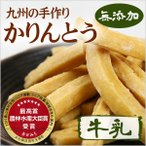 かりんとう 牛乳 1袋80g 九州産野菜使用の手作り花林糖 無添加で素朴な味わい和菓 茶菓子 カリントウ かりん糖 花林糖