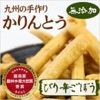 かりんとう ピリ辛 ごぼう 1袋80g 九州産野菜使用の手作り花林糖 無添加で素朴な味わい和菓 茶菓子 カリントウ かりん糖 花林糖