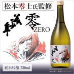 純米吟醸酒 美少年 零 720ml 松本零士監修オリジナル