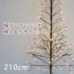 クリスマスツリー LED ブランチツリー スリム ブラウン ホワイト 210cm 木 枝ツリー 欧米 おしゃれ 白樺 イルミネーションライト 飾り 2019