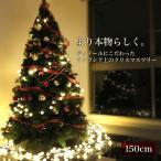 クリスマスツリー 150cm Xmas ヌードツリー シンプル  リアル  グリーン 北欧 店舗用 おしゃれ
