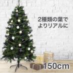 クリスマスツリー 150cm ヌードツリー スリムタイプ リアルな木 リアルツリー 北欧 おしゃれ  シンプルデザイン 飾り ディスプレイ 2019