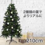 クリスマスツリー 210cm ヌードツリー スリムタイプ リアルな木 リアルツリー 北欧 おしゃれ  シンプルデザイン 飾り ディスプレイ 2019