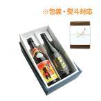 【食品対象 購入者限定】 焼酎720ml瓶2本専用ラッピング