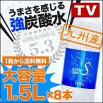 北斗 九州あわ水 炭酸水 1.5L