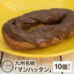 オーマイパン 幻のマンハッタン 復刻版 チョコレートコーティング ハードパン 10個