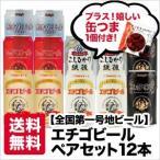 モンドセレクション金賞受賞ビール入り