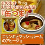 (訳あり)缶つま ベジタパス エリンギとマッシュルー
