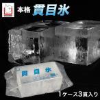 貫目氷 コクボ 氷 かき氷 夏祭り イベント 飲食店様におすすめ 1貫3.75kg 1ケース3貫入り