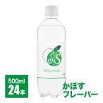 炭酸水 KUOS 国産 かぼすフレーバー 500ml  24本