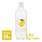 新発売 炭酸水 クオス レモンフレーバー 500ml×24本 無糖炭酸飲料 カロリーゼロ
