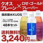 【送料無料】強炭酸水クオスセット
