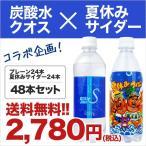 【送料無料】強炭酸水クオスとサイダーのセット