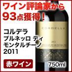 赤ワイン コルデラ ブルネッロ ディ モンタルチーノ 2011 CORDELLA BRUNELLO DI MONTALCINO 750ml