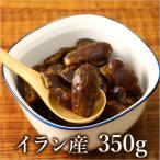 ドライフルーツ ドライデーツ 350g 無添加 砂糖不使用 種なし なつめやし イラン産 おつまみ 防災食品 非常食 保存食 備蓄食 常備食