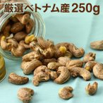皮付きカシューナッツ 250g 厳選ベトナム産 ドライフルーツ  ナッツ おつまみ 防災食品 非常食 保存食 備蓄食 常備食