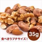 プチギフト 高品質 3種のミックスナッツ 35g 生くるみ アーモンド カシューナッツ 自然塩 食物繊維たっぷり