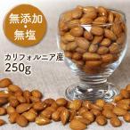 高品質 素焼きアーモンド 250g カリフォルニア産 無添加 無塩 ノンオイル ビュート種 ドライフルーツ ナッツ