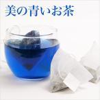 バタフライピーティー プレミアム バタフライピー ハーブティー 色の変わる 青色 紅茶