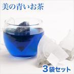 ハーブティー バタフライピーティー プレミアム バタフライピー 3袋セット 色の変わる 青色 紅茶