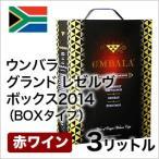 赤ワイン ミディアムボディ 南アフリカ