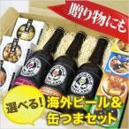 ご当地ビール 海外ビール&缶つまセット 【酒類】