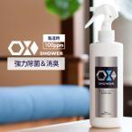 次亜塩素酸水 スプレー  OXシャワー オックスシャワー 300ml 100PPM 強力 除菌消臭スプレー 長期保存タイプ